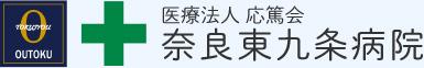 医療法人 応篤会 奈良東九条病院